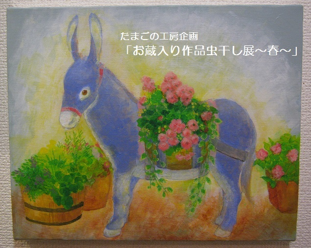 たまごの工房企画「 お蔵入り作品虫干し展~春~」 その7_e0134502_16293756.jpg