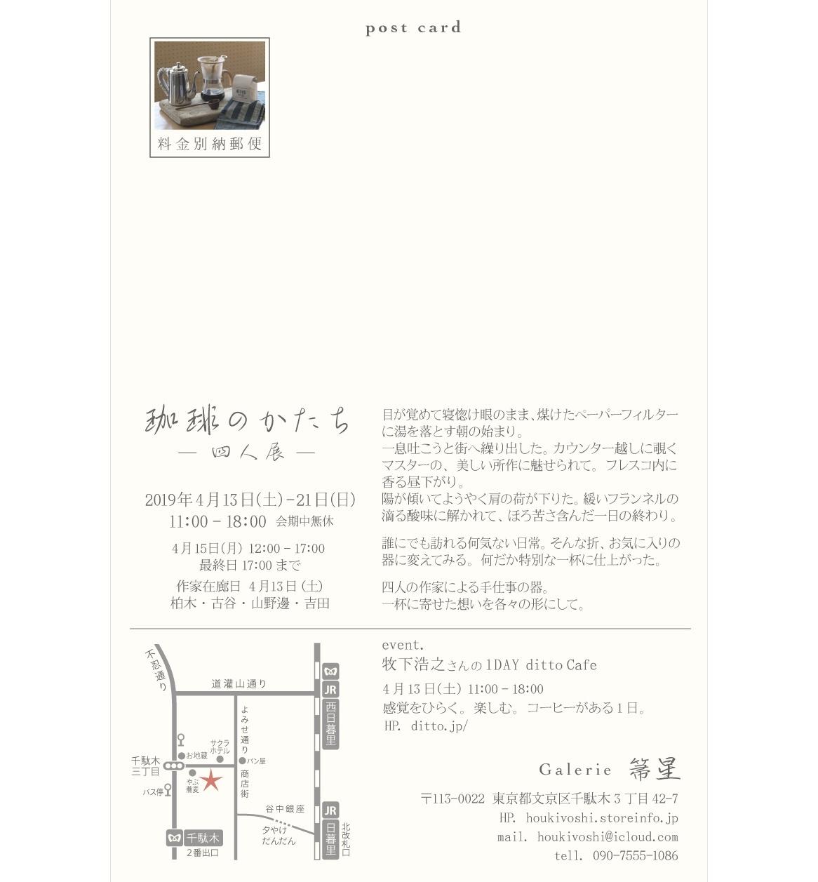 珈琲のかたち - 四人展 -_f0351305_21212827.jpeg