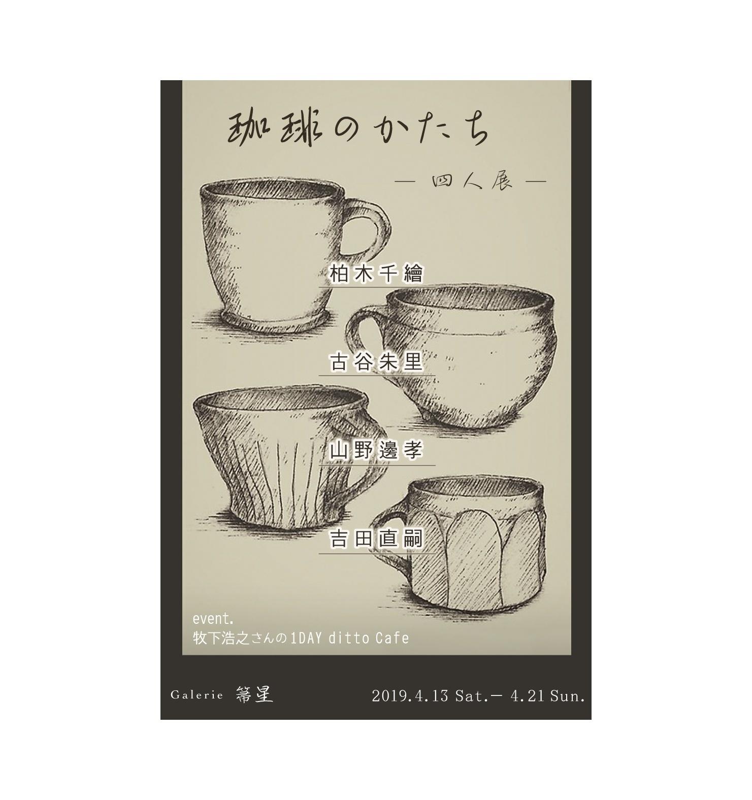 珈琲のかたち - 四人展 -_f0351305_21224649.jpeg