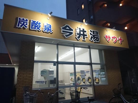 4/8 今井湯@川崎市_b0042308_11042864.jpg