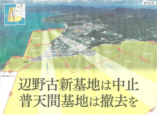 ■辺野古海岸で宝貝を探す――沖縄米軍基地ツアー_d0190217_09502233.jpg