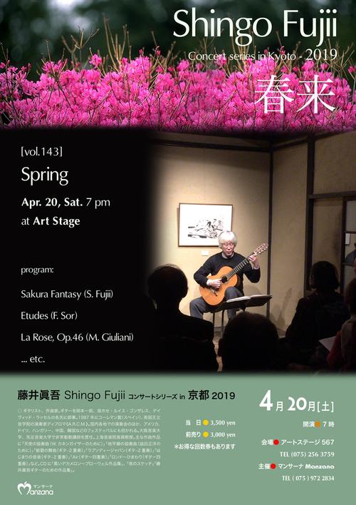 藤井眞吾コンサートシリーズ《春来 Spring》_e0103327_11331620.jpg