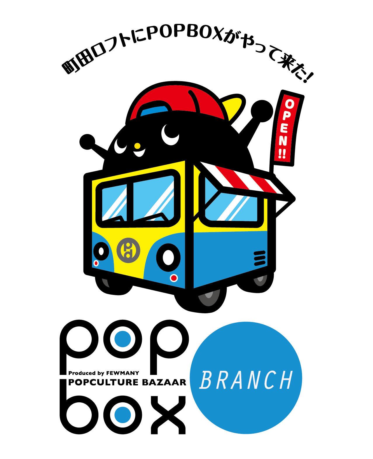 町田ロフトPOPBOX BRANCH開催のお知らせ!_f0010033_18301916.jpg