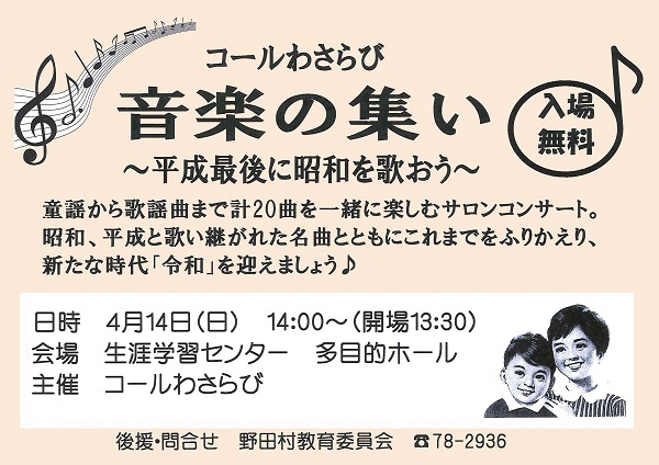 【お知らせ】平成最後に昭和の歌をうたおう!なのだ。_c0259934_13161003.jpg