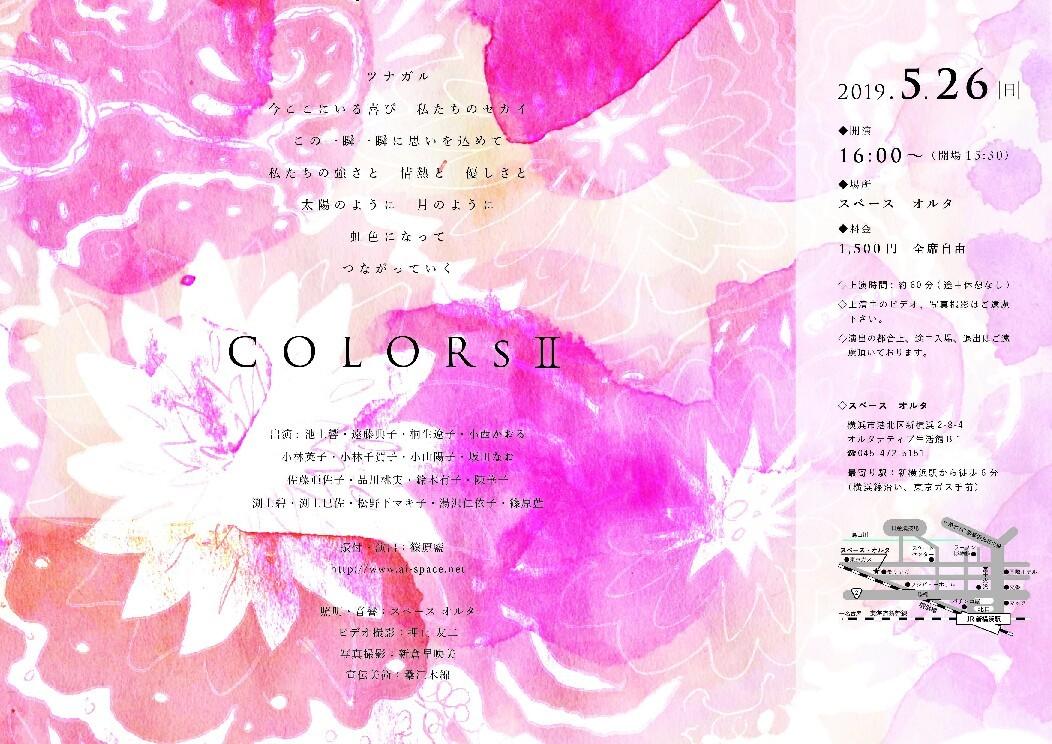 発表会 Colors Ⅱ_e0277143_14273726.jpg