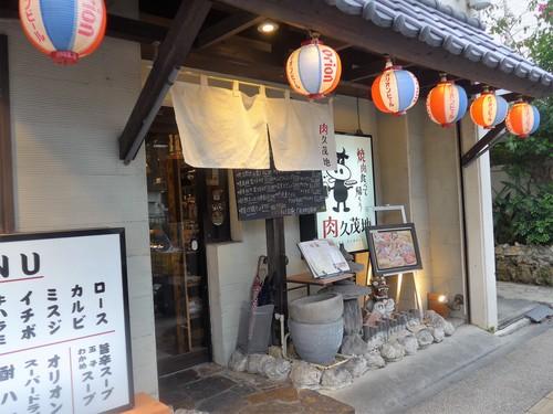 沖縄・県庁前「肉 久茂地」へ行く。_f0232060_18453534.jpg