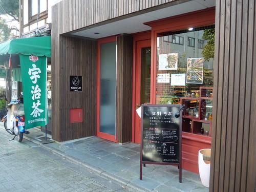 京都・北野天満宮「北野ラボ」へ行く。_f0232060_1951630.jpg
