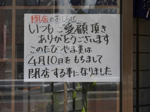 惜しまれつつやま美が明日閉店:北鎌倉・海鮮料理_c0014967_21425093.jpg