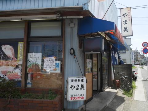 惜しまれつつやま美が明日閉店:北鎌倉・海鮮料理_c0014967_21442709.jpg