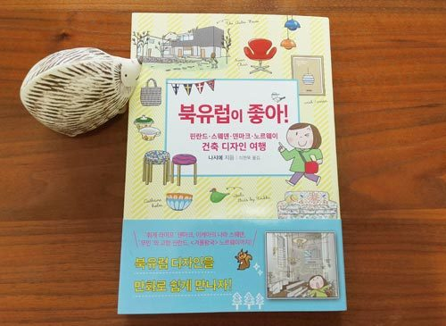 「北欧が好き!2」の韓国版が発売されました!_a0341668_14124315.jpg