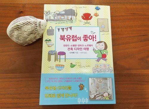 「北欧が好き!2」の韓国版が発売されました!_f0125068_13390805.jpg