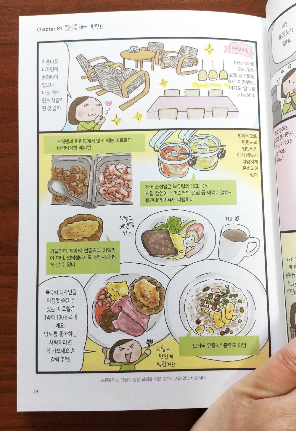 「北欧が好き!2」の韓国版が発売されました!_f0125068_13390813.jpg