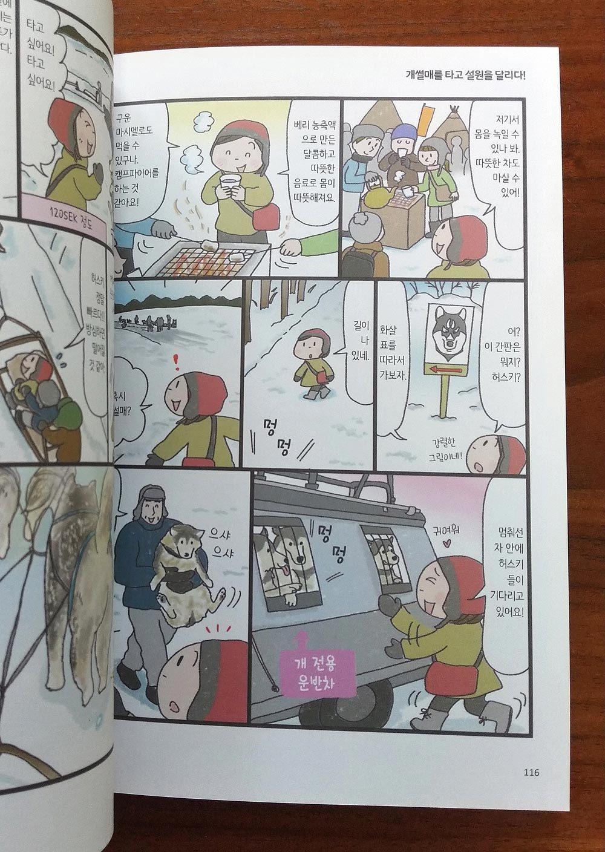 「北欧が好き!2」の韓国版が発売されました!_f0125068_13390827.jpg