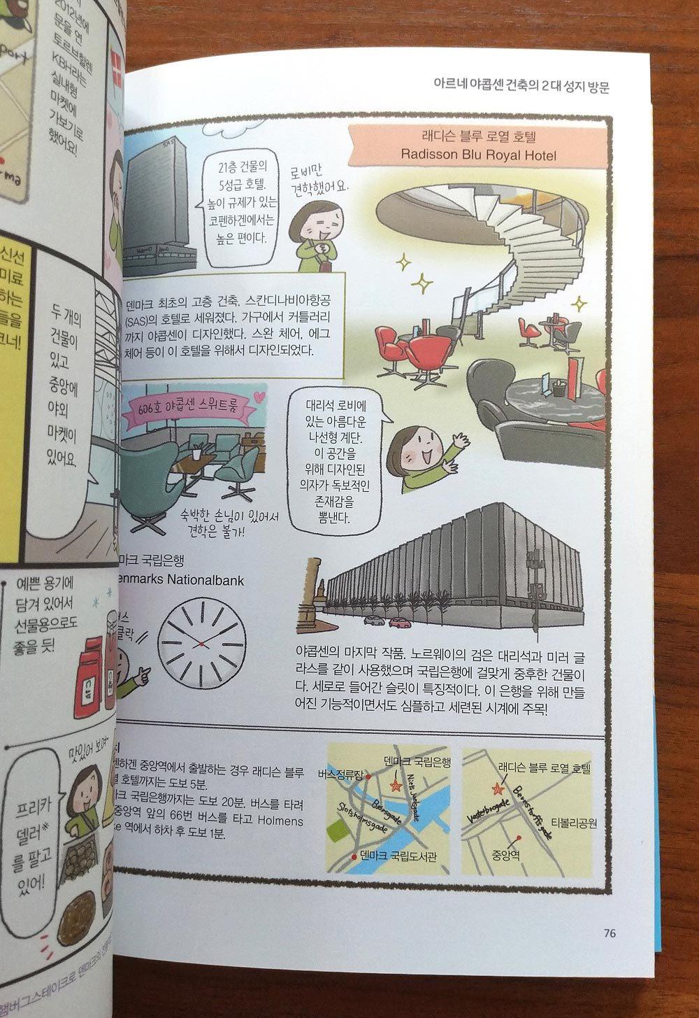 「北欧が好き!2」の韓国版が発売されました!_f0125068_13391783.jpg