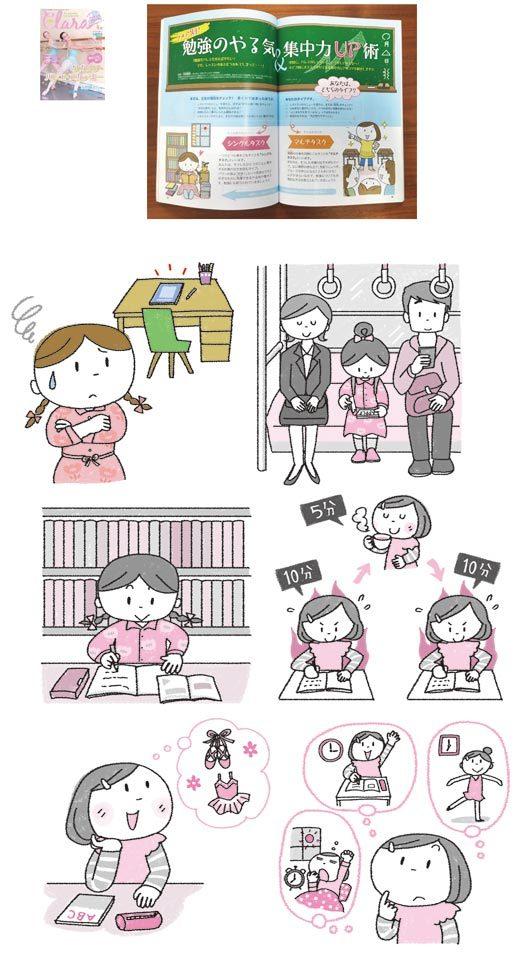 お仕事 クララ4月号 勉強術イラストカット_f0125068_13482987.jpg