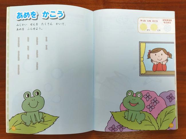 お仕事 ダイソー 3歳おけいこブック _f0125068_14005234.jpg