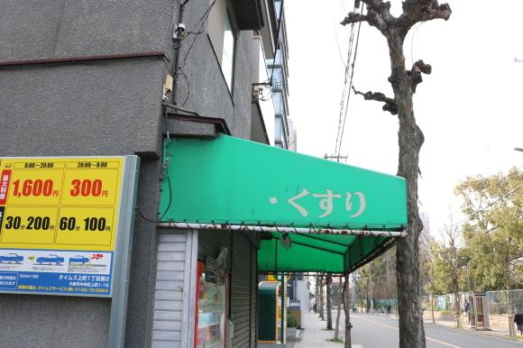 上町台地の商店2選_c0001670_20013302.jpg