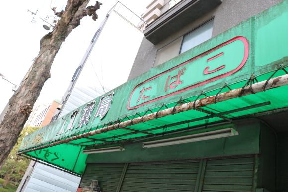 上町台地の商店2選_c0001670_20013379.jpg