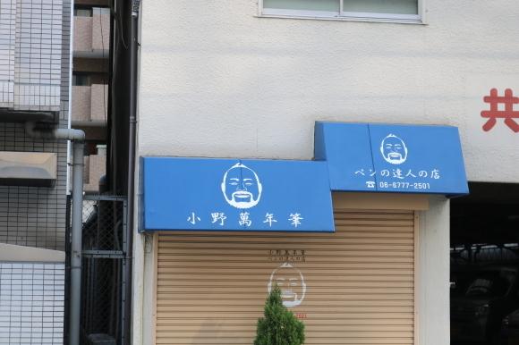 上町台地の商店2選_c0001670_20020444.jpg