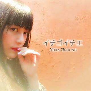 オリジナルCD「イチゴイチエ」_a0087471_22341477.jpg