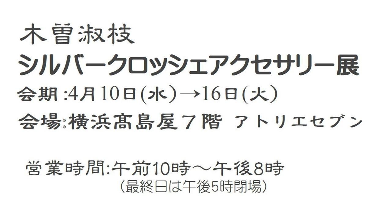 横浜髙島屋展示会のお知らせ_d0087572_11161793.jpg