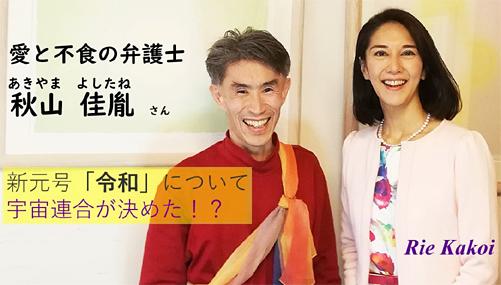 「令和」を口にすることで音魂になる~不食の弁護士秋山佳胤さんのインタビュー動画公開_d0169072_17002646.jpg
