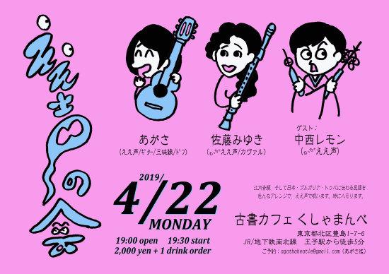 ☆Goshu-Ondo EP01☆_e0303005_03171029.jpg