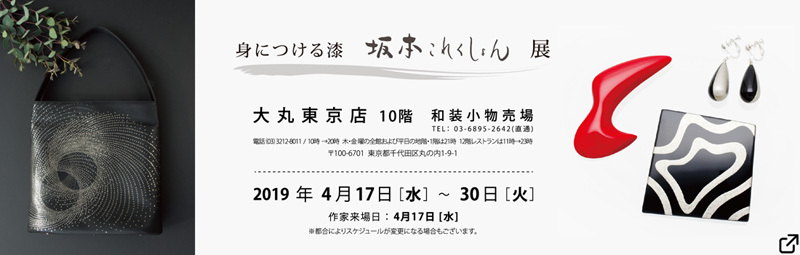 2019年 4月17日 [水]~ 4月30日 [火] 大丸東京店 10階 『和装小物売場』 身につける漆 「 坂本これくしょん 」展 新緑の候の装いを楽しむ蒔絵バッグや、つや玉のネックレス、ブローチなど和木に漆をほどこした作品展を開催。作家在廊日:4月3日[水]・4日[木] #exhibition #Daimaru #Daimaru_dept #DaimaruTokyo #展示会 #大丸 #大丸東京店 #JapaneseStyle #身につける漆 #坂本理恵 #ジュエリー #アクセサリー #蒔絵 #ハンドバッグ