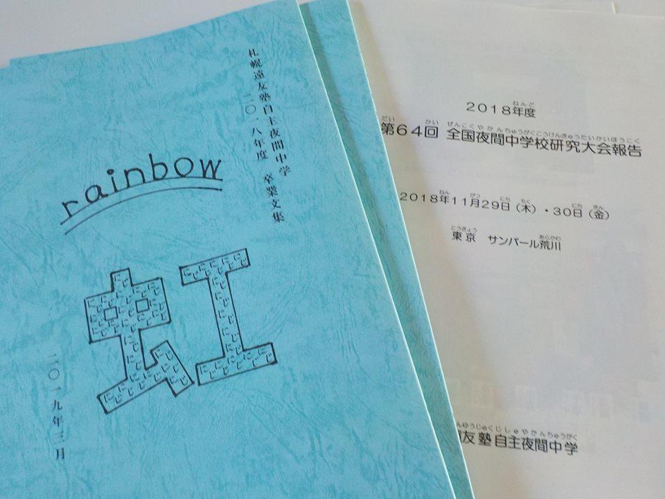 「札幌遠友塾」さんから卒業文集をいただきました_f0202120_20261588.jpg