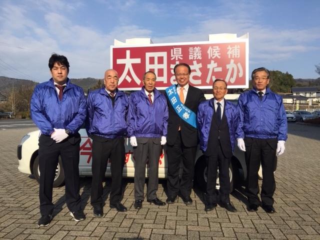 4月6日選挙戦最終日の太田正孝の行程(お知らせ)_c0326333_06043508.jpg
