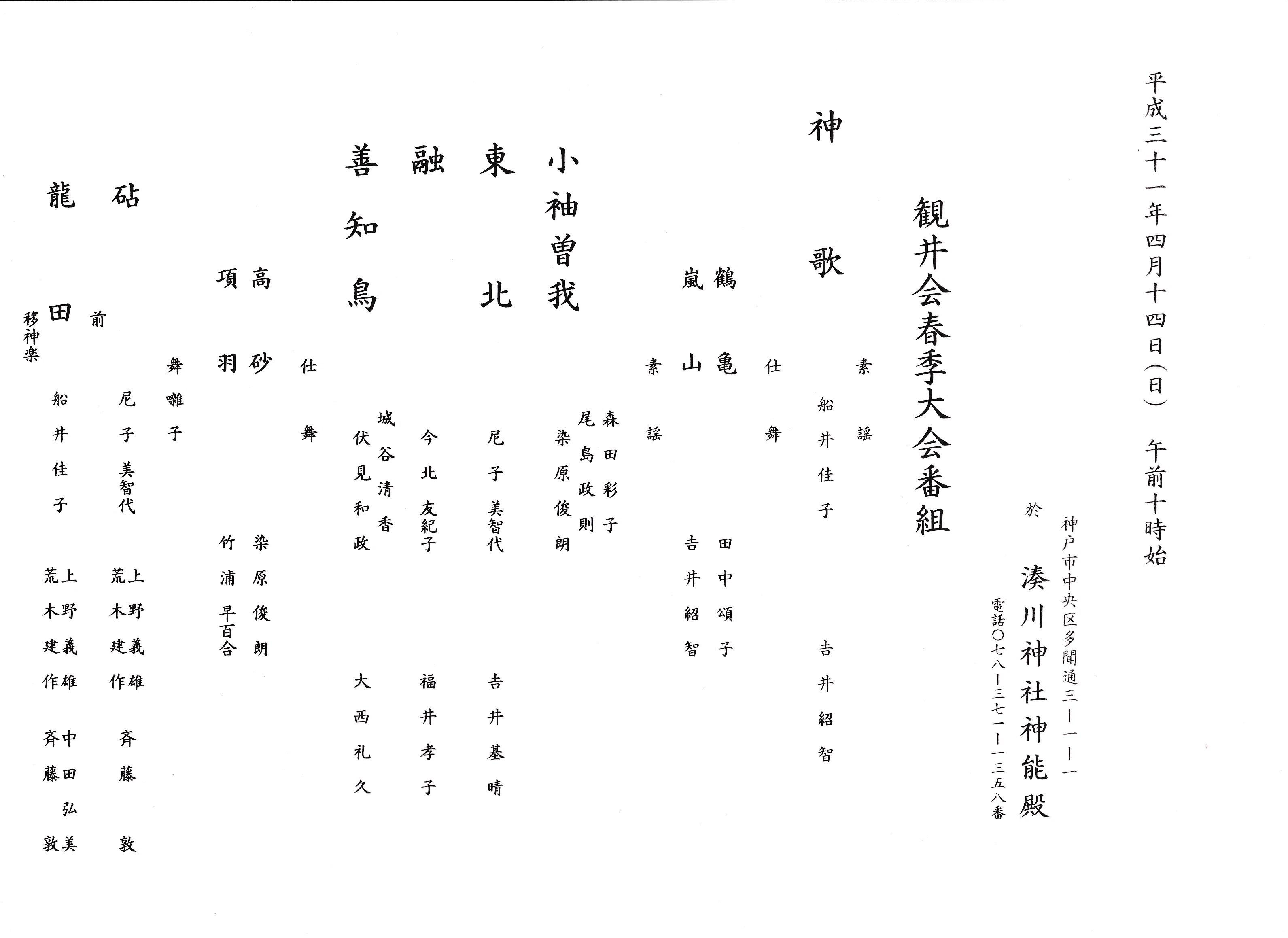 観井会春季大会_e0227436_11464438.jpg
