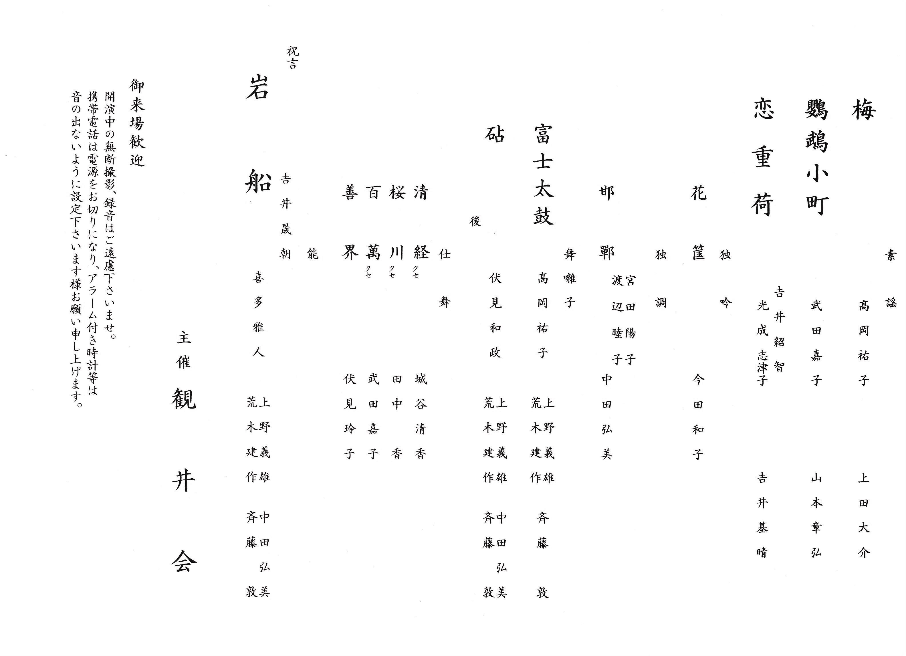 観井会春季大会_e0227436_11470206.jpg