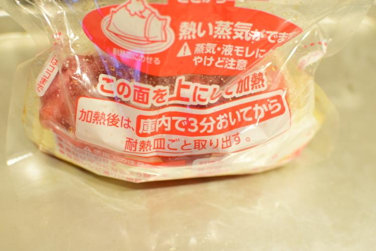 リードプチ圧力調理バッグで肉じゃが作ってみました_f0318142_10153269.jpg