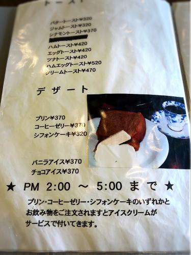 喫茶 シルクロード_e0292546_20283691.jpg