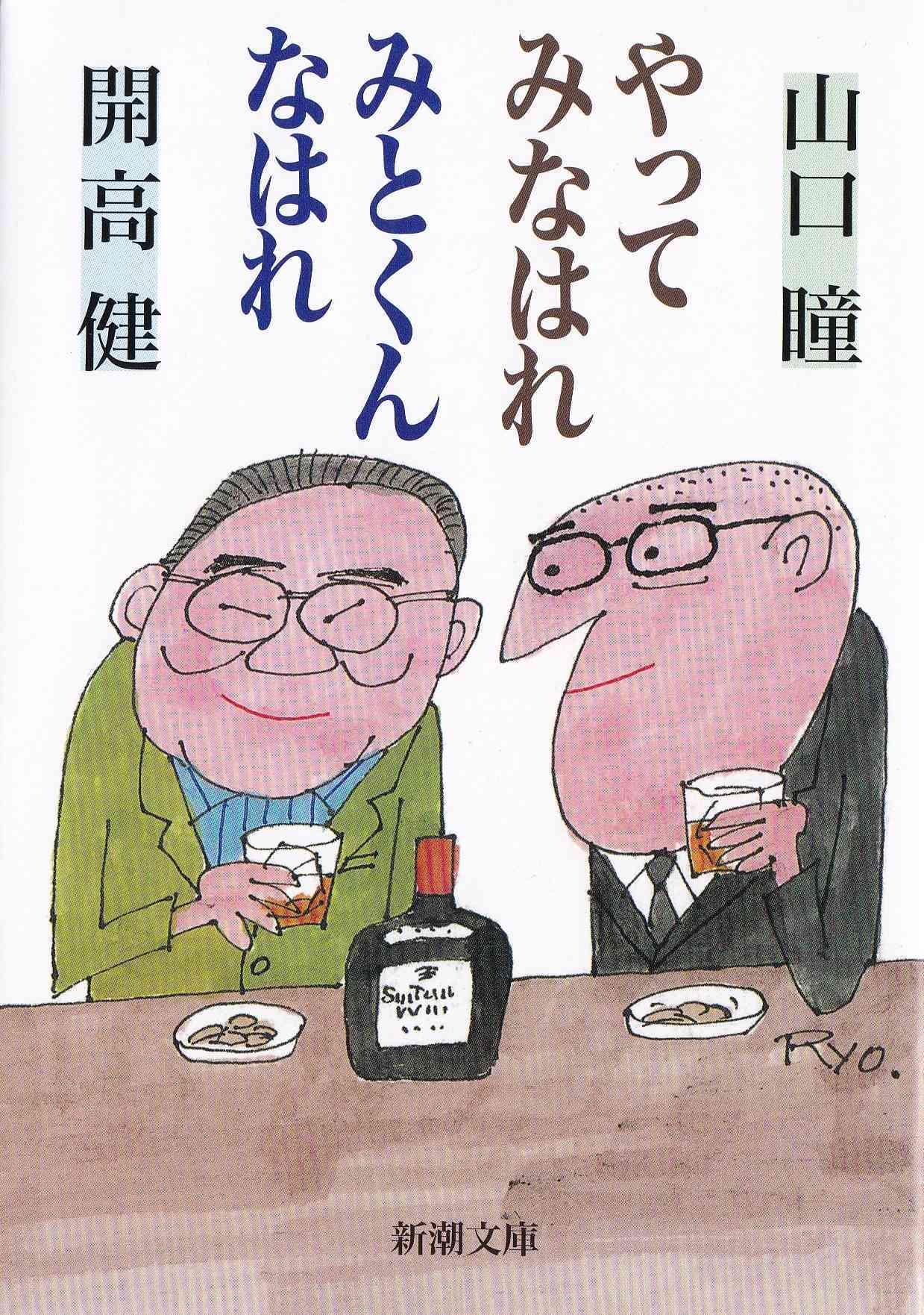 芥川賞作家と直木賞作家が_d0338347_17290402.jpg