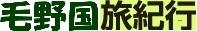 「毛野国」探訪⑥:栃木県の隠れた歴史&地下採掘場の魅力発掘(下野国編)_c0119160_14112162.jpg