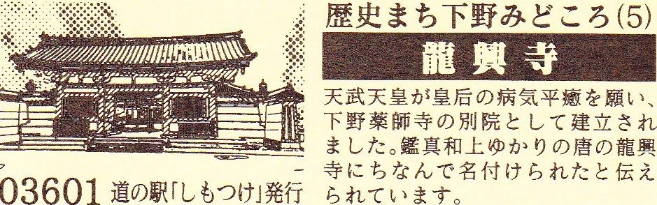 「毛野国」探訪⑥:栃木県の隠れた歴史&地下採掘場の魅力発掘(下野国編)_c0119160_18045280.jpg