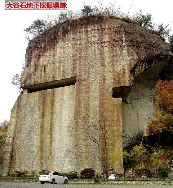 「毛野国」探訪⑥:栃木県の隠れた歴史&地下採掘場の魅力発掘(下野国編)_c0119160_20545642.jpg