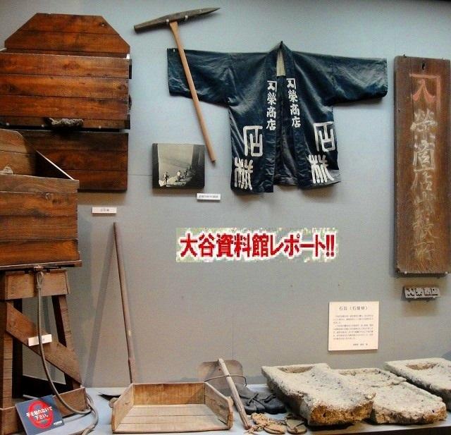 「毛野国」探訪⑥:栃木県の隠れた歴史&地下採掘場の魅力発掘(下野国編)_c0119160_21031231.jpg