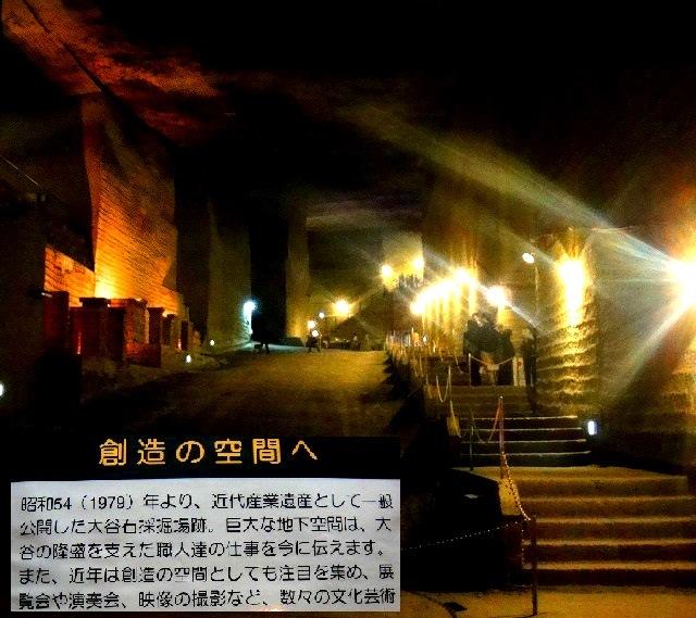 「毛野国」探訪⑥:栃木県の隠れた歴史&地下採掘場の魅力発掘(下野国編)_c0119160_21311433.jpg
