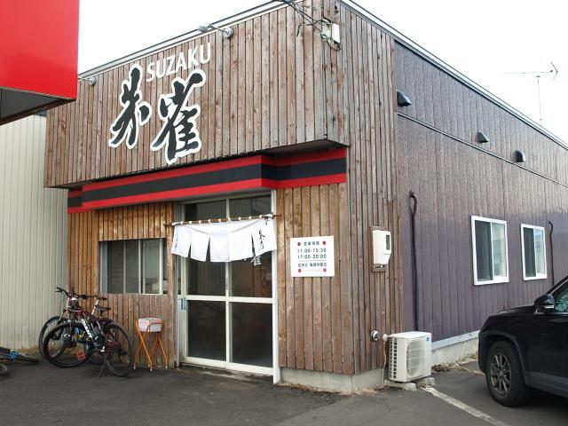 麺屋 朱雀 その3(味噌ラーメン)_d0153062_09410442.jpg