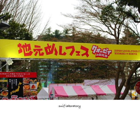 地元めしフェス クォーゼイin日比谷 2019 〜 立呑 三ぶん_c0156468_15431007.jpg