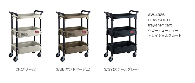 ARTWORK STUDIO HEAVY-DUTY tray-shelf cart_b0125570_11230639.jpg