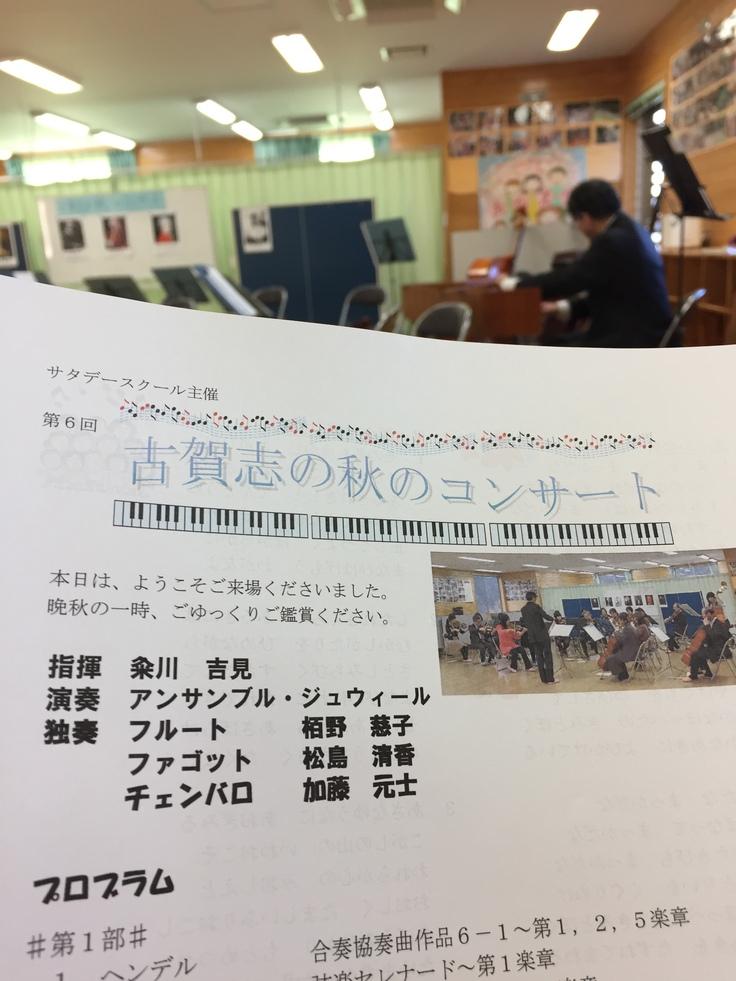 第6回古賀志の秋のコンサート_b0187479_13285788.jpg