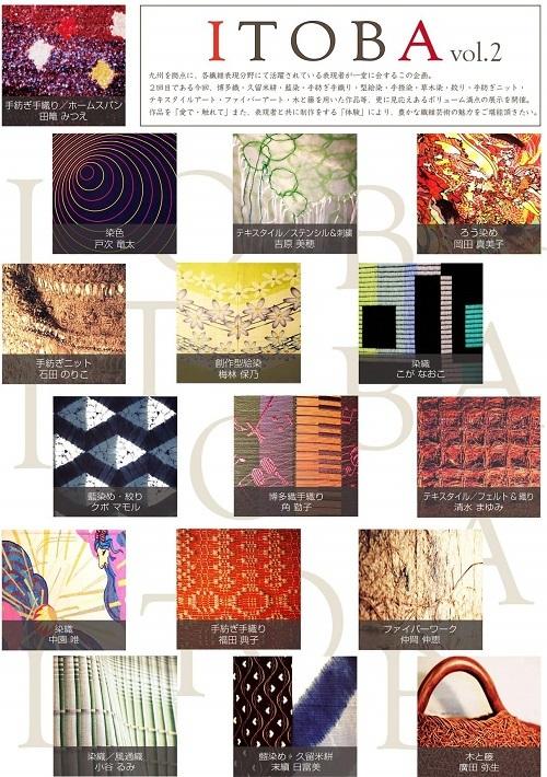 繊維表現者必見の展示会です_e0221697_16390508.jpg