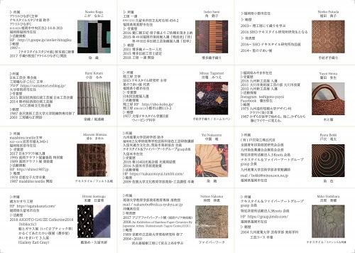 繊維表現者必見の展示会です_e0221697_16494255.jpg