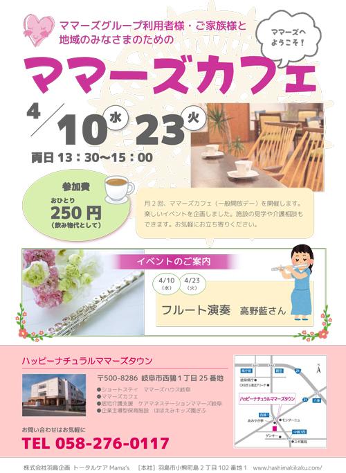 4/10,23は『ママーズカフェ』♪_e0138299_11525926.jpg