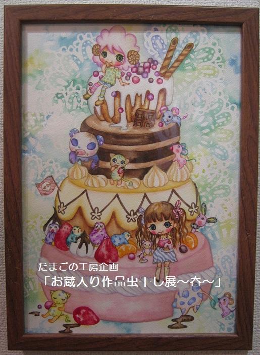 たまごの工房企画 「お蔵入り作品虫干し展~春~」その9_e0134502_17015216.jpg