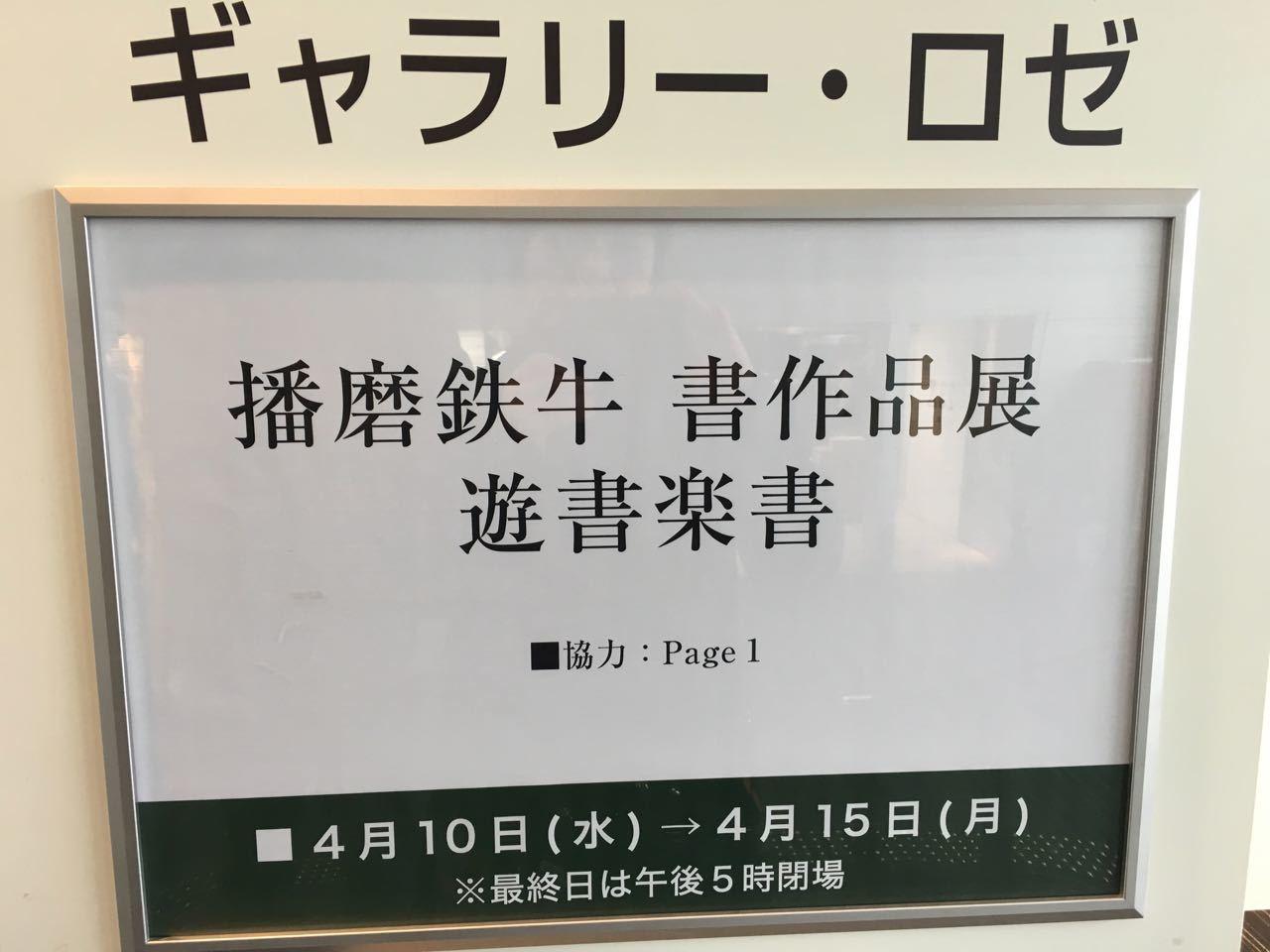 播磨鉄牛展_a0077203_16180708.jpg