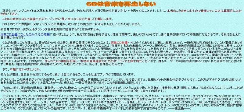 「CDは音楽を再生しない」のか_b0109511_1132494.jpg